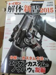 トイガン解体新書2015