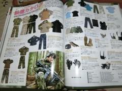 女性用の装備品紹介のページ
