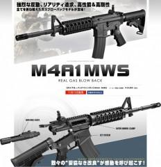 ガスブローバックマシンガン M4A1MWS